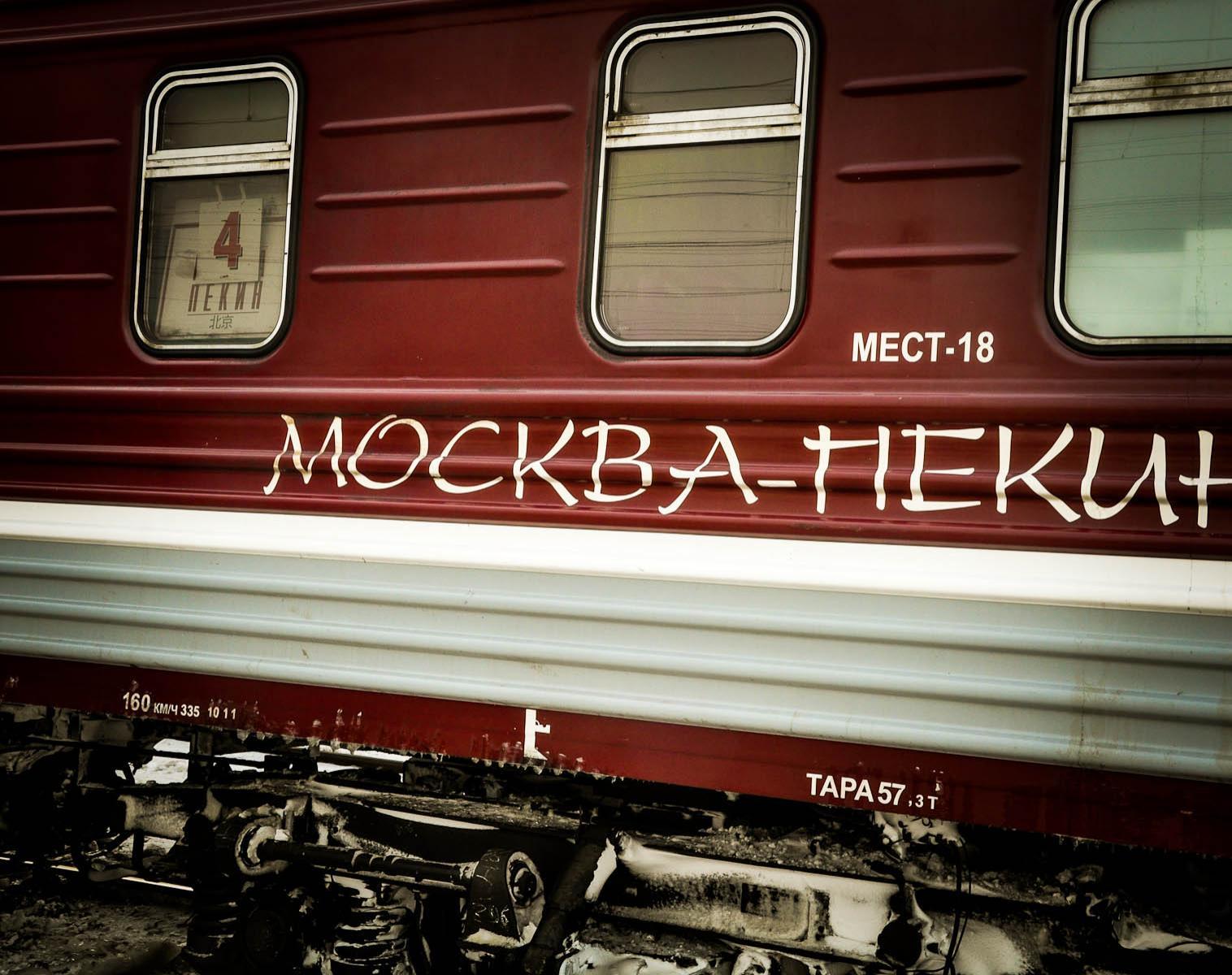 Russie  Russie - Chine - Mongolie : Traversée hivernale en Transsibérien    Découverte Train Rencontres et cultures du Monde